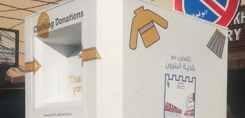حملة لجمع الألبسة المستعملة في البترون بالتعاون مع بنين