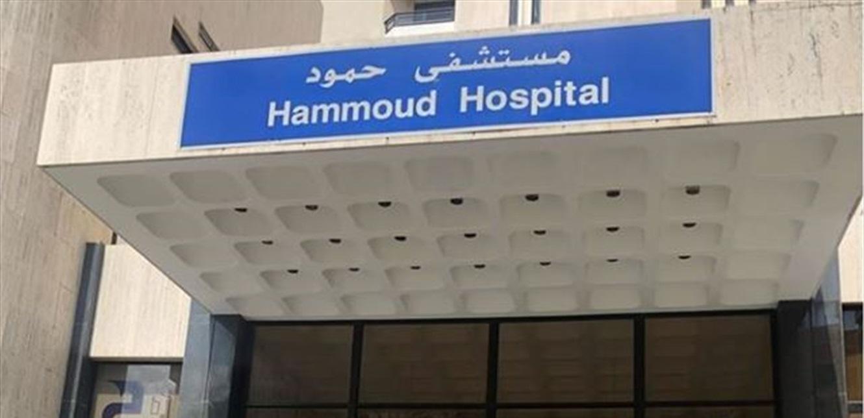 انتقال ملكية مستشفى حمود في صيدا إلى عائلة عميس