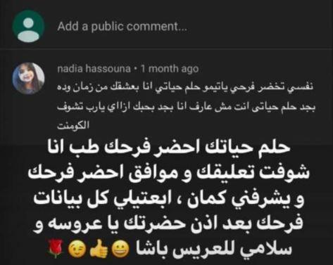 تامر حسني يحقق أمنية معجبة.. ويقرر حضور حفل زفافها!