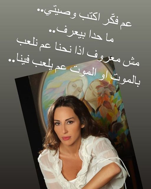 فنانة لبنانية تفاجئ الجميع بالحديث عن وصيتها.. اللعب مع الموت (صورة)