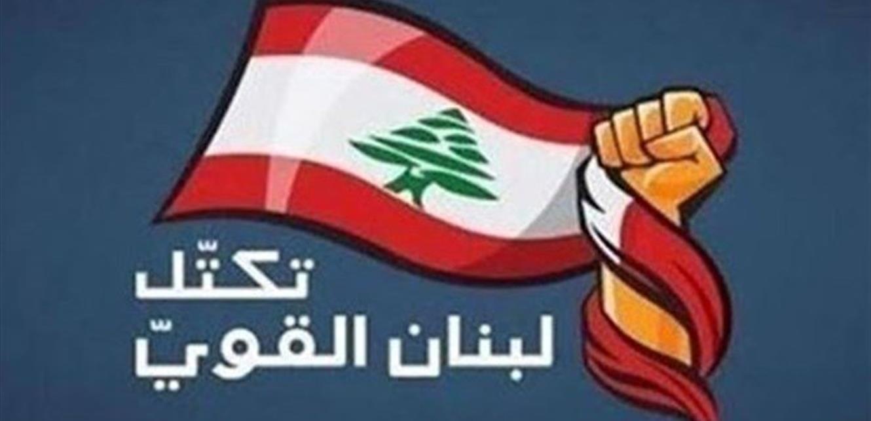 لبنان القوي يدعو الحريري الى تحمل مسؤولياته… إليكم التفاصيل