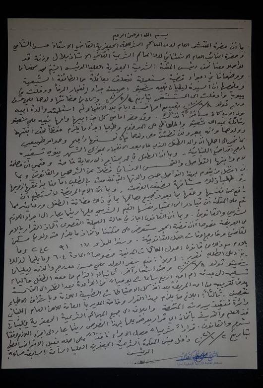 قرار من المحكمة الشرعية الجعفرية العليا لصالح ليليان شعيتو