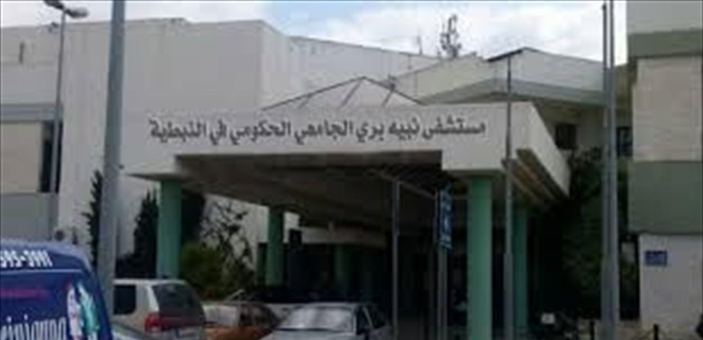مستشفى النجدة الشعبية في النبطية يوضح حقيقة إقفال قسم العمليات والإصابات في طاقمها الطبي والتمريضي