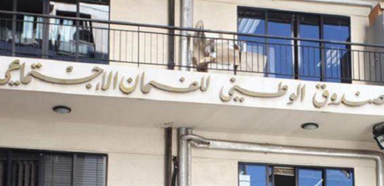 اقفال مكتب 'الضمان' في زغرتا اعتباراً من الغد