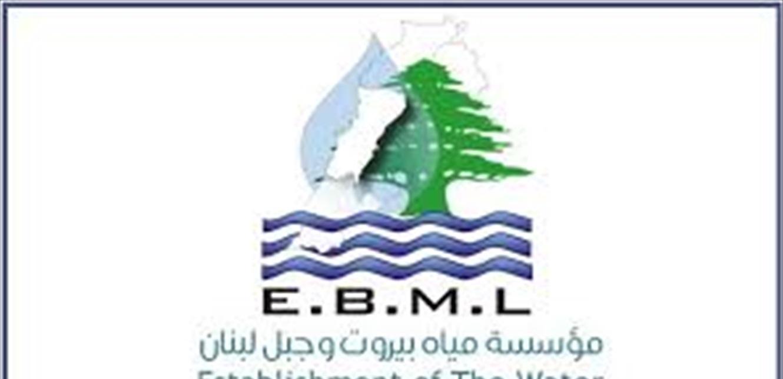 مياه بيروت وجبل لبنان دعت المشتركين الى تسديد بدلات المياه عن العام 2021