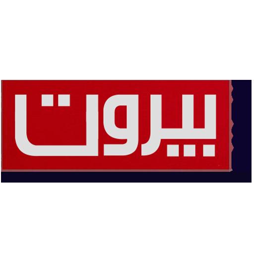 بيروت نيوز