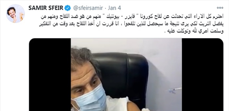بعد تلقيه اللقاح في السعودية.. موجة غضب في المملكة من سمير صفير ومطالبات بطرده