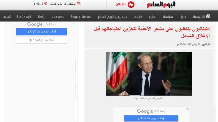 'اللبنانيون يتكالبون على المتاجر'.. عبد الصمد تطلب دعوة سفير مصر احتجاجاً!