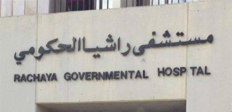 أبو فاعور: قسم كورونا في مستشفى راشيا يفتح أبوابه في 11 الحالي
