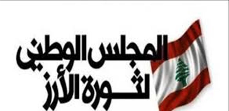 المجلس الوطني لثورة الارز طالب بتأليف حكومة عسكرية مطعمة بمدنيين