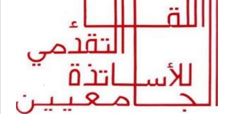اللقاء التقدمي للأساتذة الجامعيين: لإعداد رؤية جديدة للبنانية والإسراع في تعيين مجلس العمداء والبت بملف التفرغ