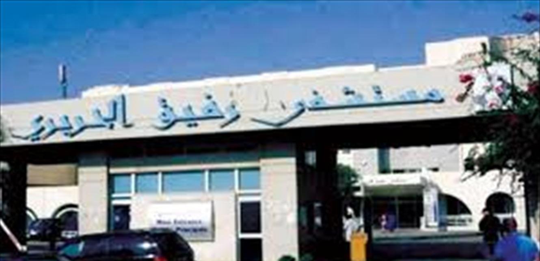 ماذا عن مستجدات كورونا في مستشفى الحريري؟
