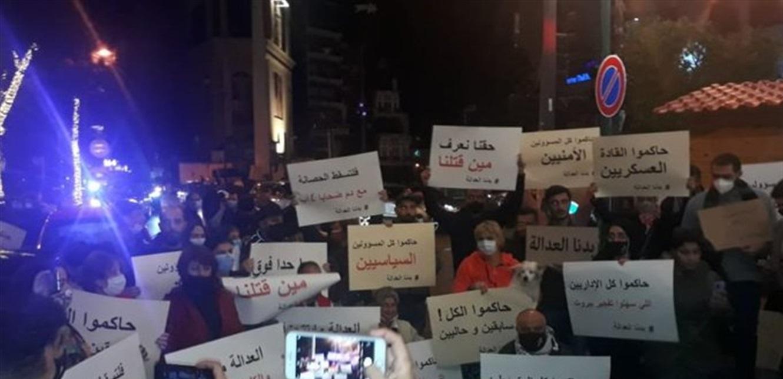 ناشطون من حراك 17 تشرين أمام منزل القاضي صوان في الأشرفية: تابع التحقيقات فورا ومن دون مماطلة