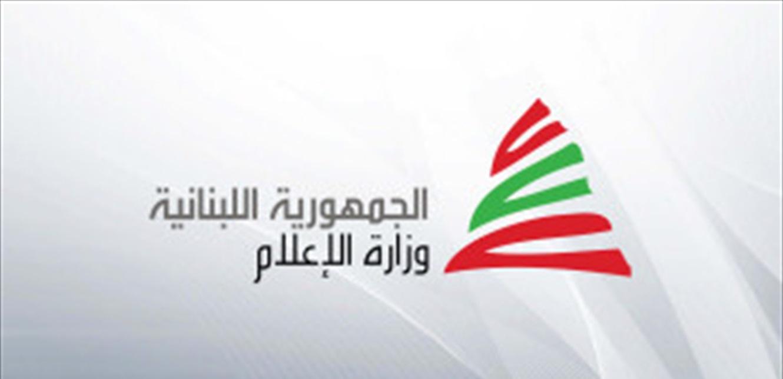 تعميم لوزيرة الإعلام ينظم العمل في وحدات الوزارة خلال فترة الإقفال