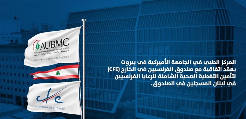 المركز الطبي في الأميركية: اتفاقية مع صندوق (CFE) لتأمين التغطية الصحية الشاملة للرعايا الفرنسيين