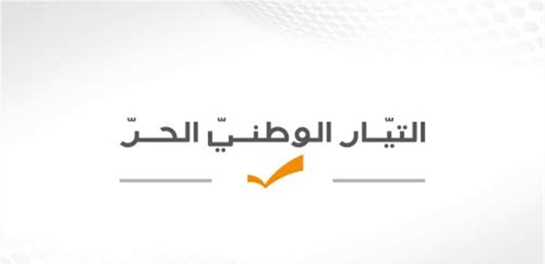 'الوطني الحرّ' يوضح حقيقة مشاركة منتسب الى التيار بأحداث طرابلس الاخيرة