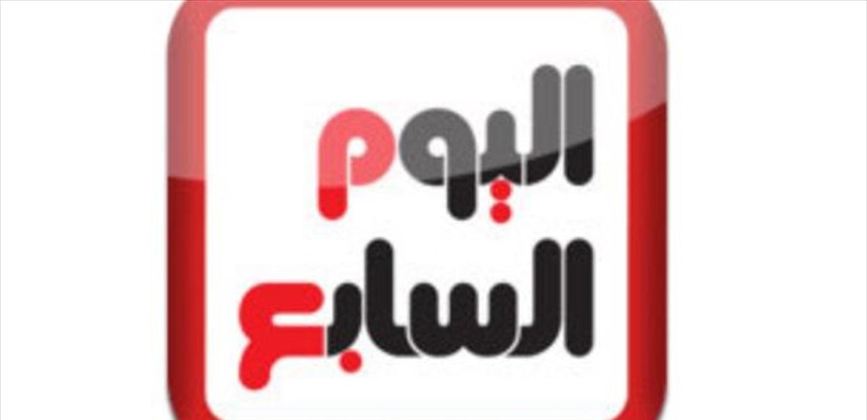 بعد العنوان المهين.. 'اليوم السابع' تعتذر من اللبنانيين