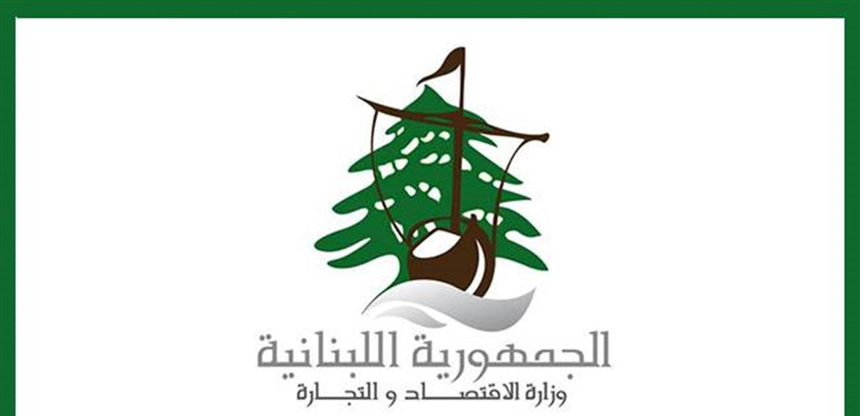 هرجٌ ومرج واعتداء في وزارة الاقتصاد