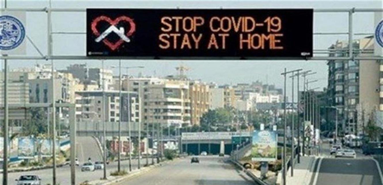 إلى اللبنانيين.. إليكم موعد بدء الاقفال التام