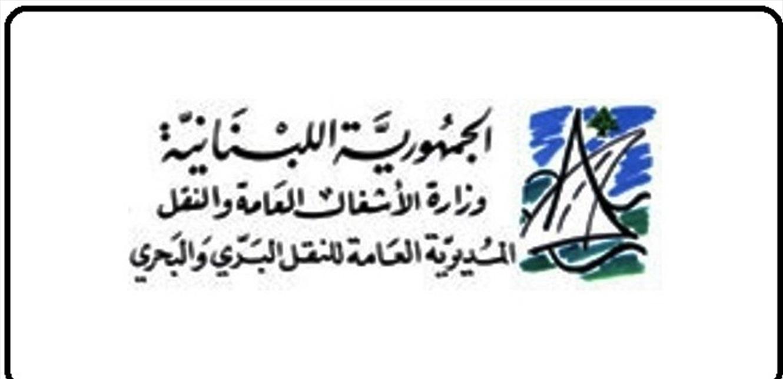 وزارة الاشغال ترد على ستريدا جعجع