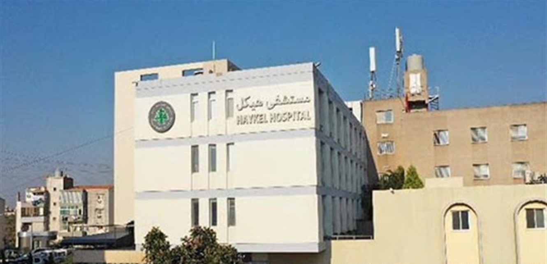 مستشفى هيكل بدأ بالتلقيح ودعوة الى التسجيل على المنصة