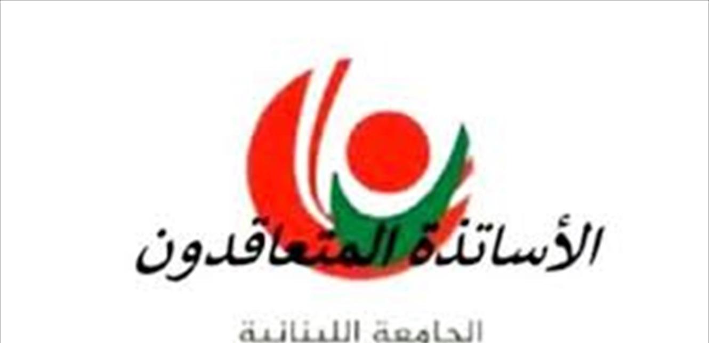 هل يستمر الاساتذة المتعاقدون في الجامعة اللبنانية باضرابهم؟