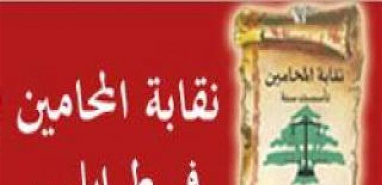 جلسة لنقابة المحامين في طرابلس