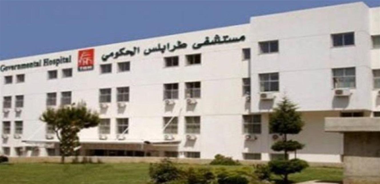 ما هي آخر تطورات وباء كورونا في مستشفى طرابلس الحكومي؟