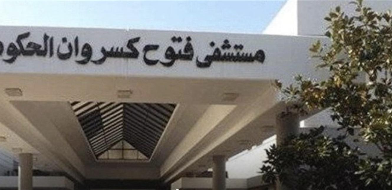 مستشفى البوار يستنكر ألإعتداء على الطبيبة نتالي رزق