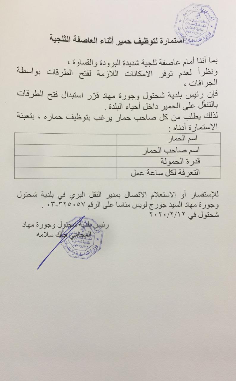 استمارة لـ'توظيف الحمير' في بلدة كسروانية (صورة)
