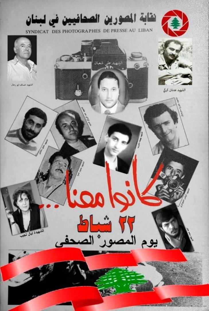 نقابة المصورين استذكرت شهداءها ودعت لإطلاق سراح سمير كساب