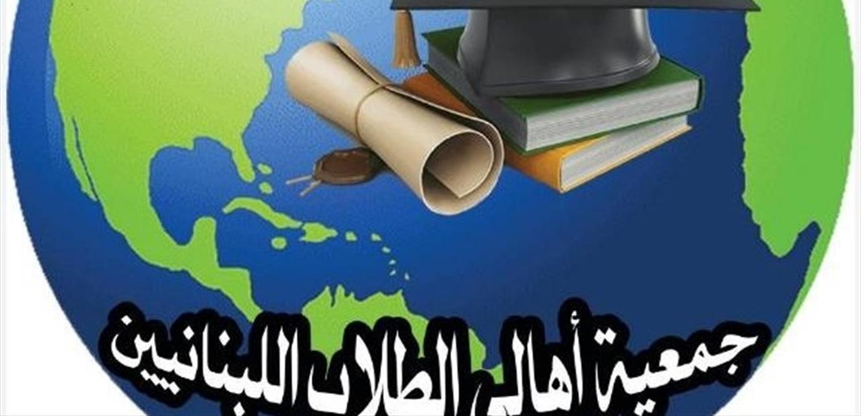 لجنة اهالي طلاب الجامعات الأجنبية دعت إلى الاعتصام دفاعاً عن قانون الدولار الطالبي