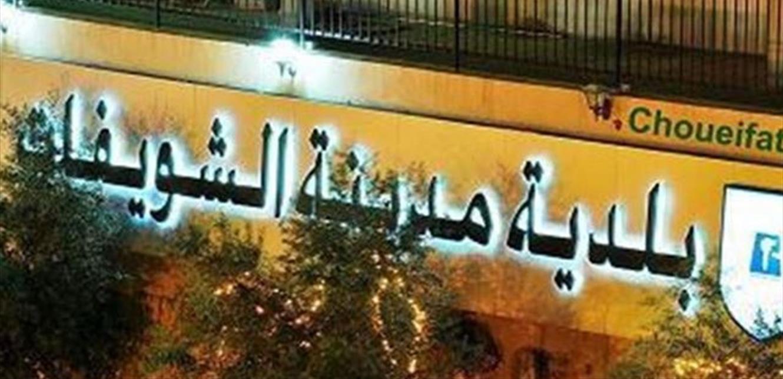 بلدية الشويفات: لا نريد أن تكون أموال بلديتنا محبوسة عند أحد