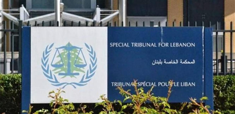 عمل المحكمة الدولية مستمر وحصة لبنان من التمويل لم تسدد بعد