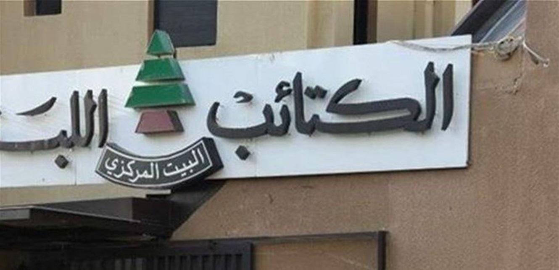 جهاز الاعلام في الكتائب: جملة مغالطات في بيان نقابة المحررين