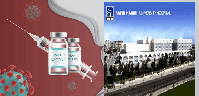 مستشفى الحريري يتسلم الدفعة الأولى من لقاح 'فايزر'