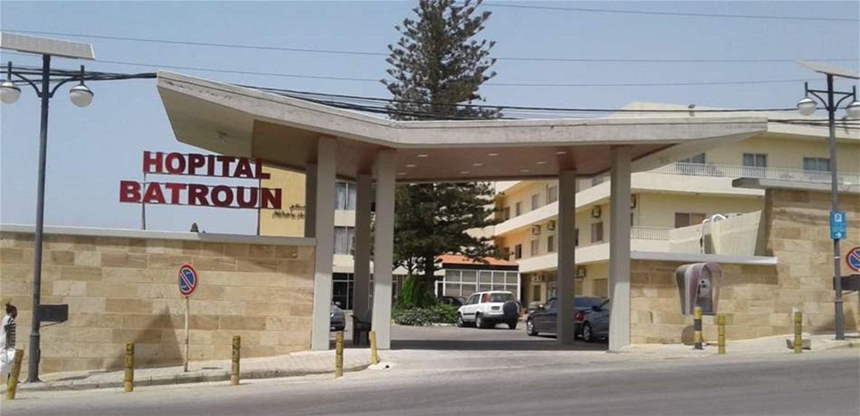 اللجنة الطبية في مستشفى البترون: يهمنا أن نبقى مركزًا لتأمين التلقيح إسوة بسائر المناطق