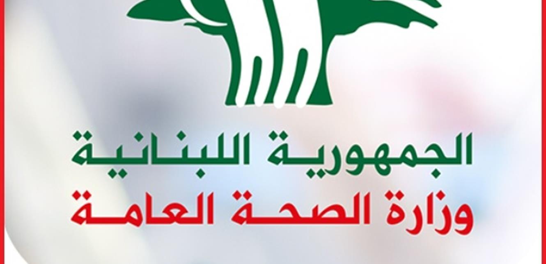 وزارة الصحة تؤكد: لا حملات تلقيح إستثنائية