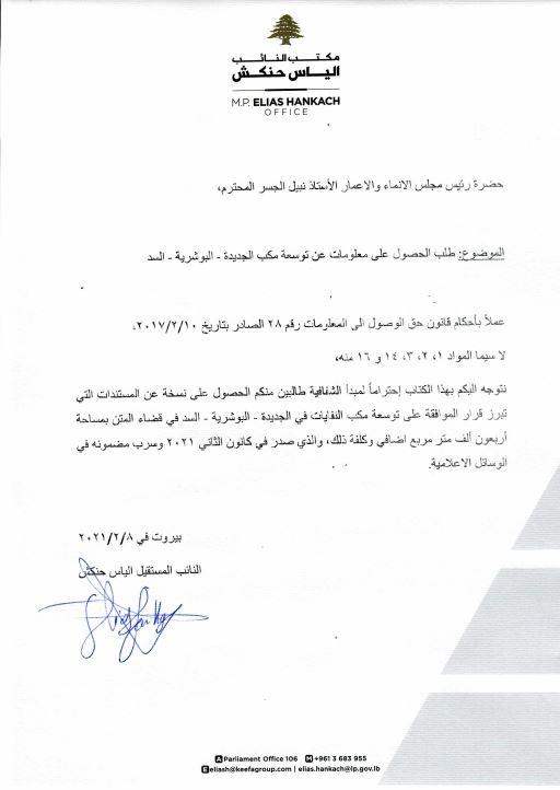 حنكش يطلب الحصول على قرار توسعة مكب ساحل المتن