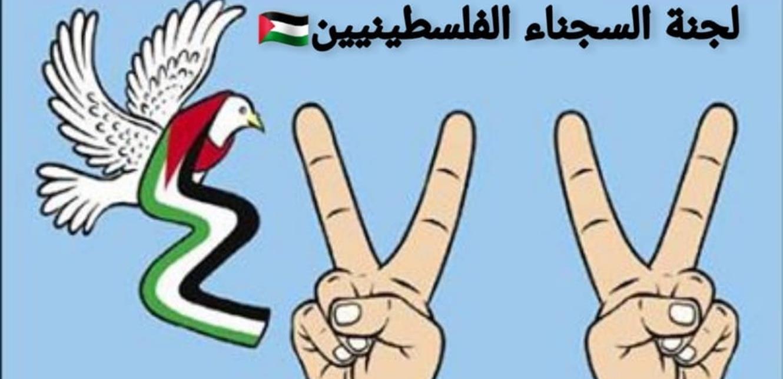 أهالي السجناء الفلسطينيين: نستغرب الصمت واللامبالاة عن أبنائنا