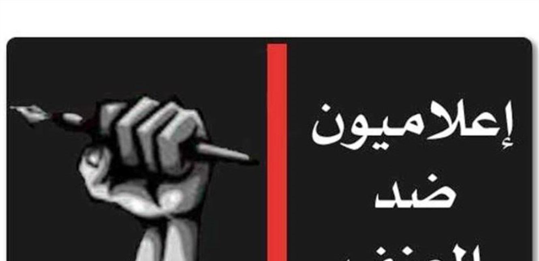 إعلاميون ضد العنف: على الأمم المتحدة التحرك لحماية اللبنانيين