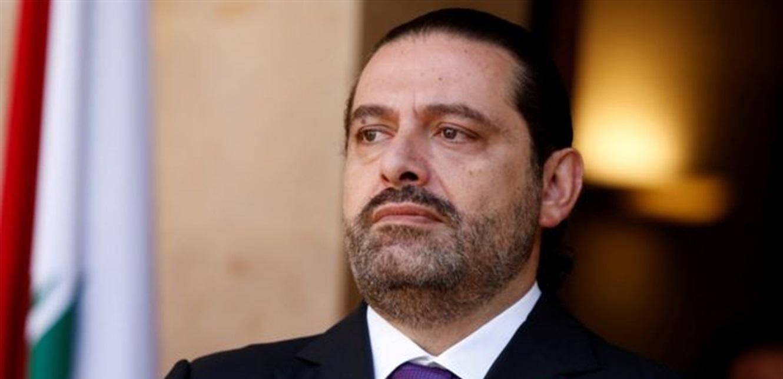 الحريري يوجه كلمة غداُ بمناسبة ذكرى اغتيال والده