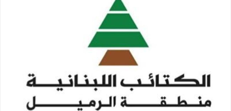 منطقة الرميل الكتائبية : التعويض على اهل المنطقة عن انفجار المرفأ حق