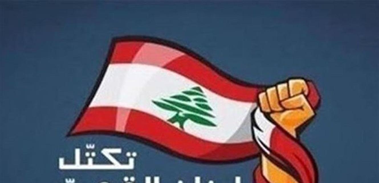تكتل لبنان القوي: ما صدر عن الرئيس المكلف يشكل انتكاسة للميثاق
