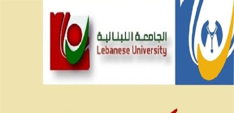 وظائف شاغرة في الجامعة اللبنانية