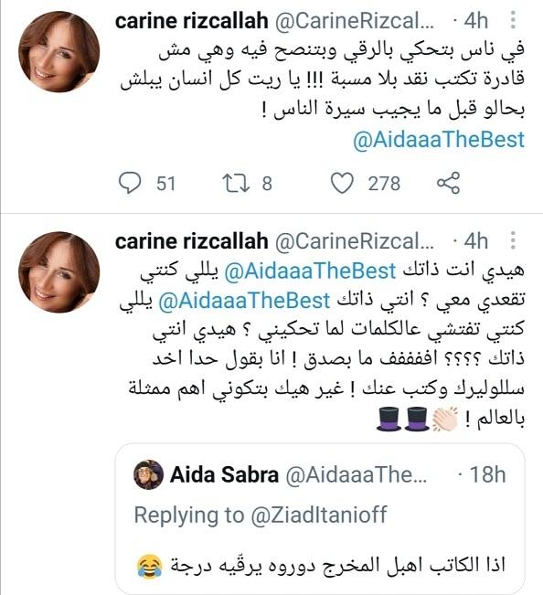 بعد تعليق 'كاتب أهبل'.. كارين رزق الله ترد 'بقوة' على عايدة صبرا (فيديو وصورة)