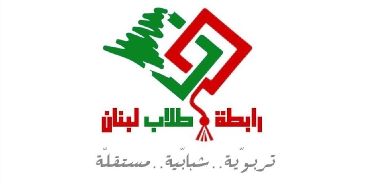 رابطة طلاب لبنان: نقف بجانب جميع الطلاب من دون المساس بحقوق الأساتذة