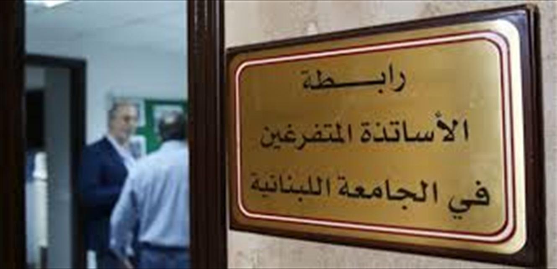 قطاع العزم مهنئا الفائزين في انتخابات متفرغي اللبنانية: مصلحة الجامعة تأتي فوق كل الاعتبارات