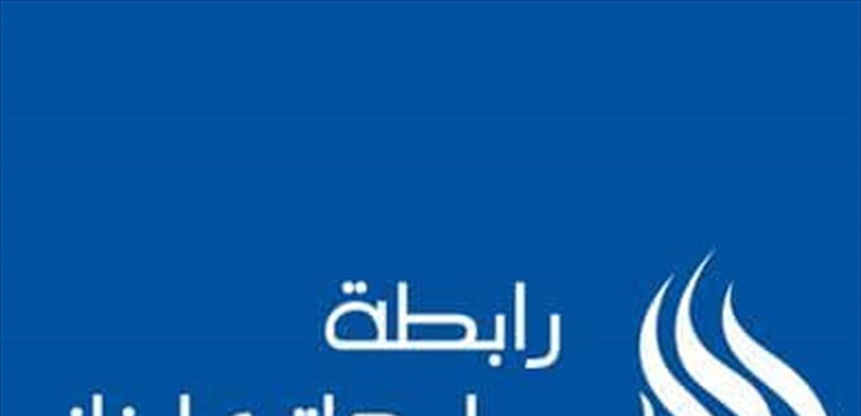 رابطة جامعات لبنان: للكف عن العبث بالتعليم العالي