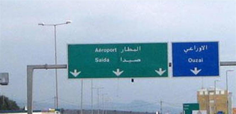 لماذا اعيد فتح طريق بيروت- الجنوب؟